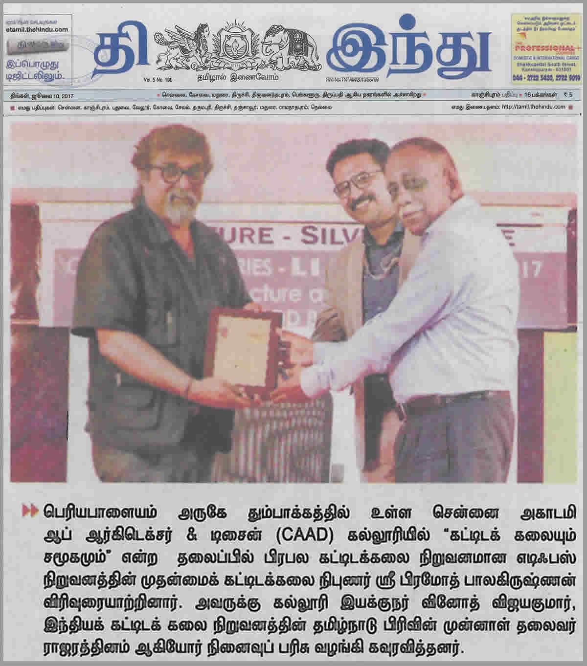 10 July 2017_Tamil Hindu